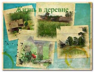 Жизнь в деревне