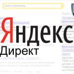 Яндекс.Директ и Profit-Partner