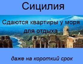 Баннер-Сицилия