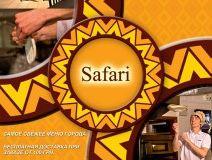 """""""Safari"""" – узнай мир на вкус!"""