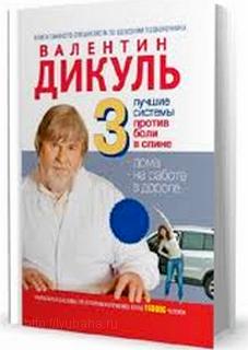 Metodika Valentina Dikulya cr %название