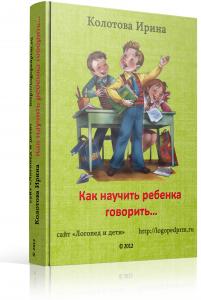 """Книга """"Как научить ребенка говорить..."""""""