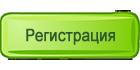 Гербалайф регистрация