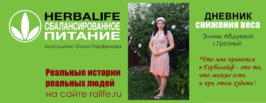 Дневник снижения веса Элины Абдуевой г. Грозный «После родов лишний вес перешел все рамки приличия»