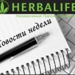 26.04.2016г. Новости недели, Herbalife – бренд №1 в мире!