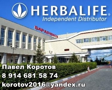 Независимый Партнер Гербалайф в Барабинске