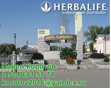 Принимаем заказы на продукты Гербалайф в Куйбышеве и Куйбышевском районе