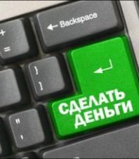 Работа в интернете. История из жизни