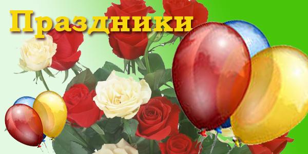 Календарные праздники: профессиональные, праздничные дни, необычные праздники, славянские праздники, церковные праздники