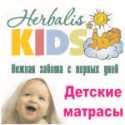 детские ортопедические матрасы Сумы