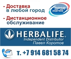 Заказать продукты Гербалайф по интернет