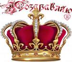 Корона победителя