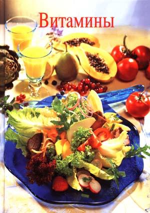 Витаминизируемся после зимы.