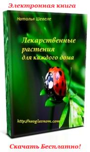 Книга. Лекарственные растения